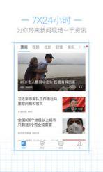 腾讯新闻中心截图4