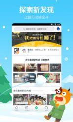 途牛旅游app截图2