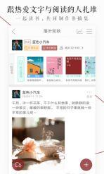 萝卜书摘app苹果版截图2