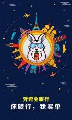 奔奔兔旅行苹果版截图1