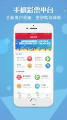 106彩票app截图1