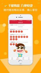 106彩票app截图2