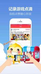 奇G游app截图4