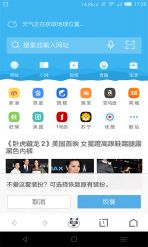 UC浏览器 v11.0.0.818 Android版截图3