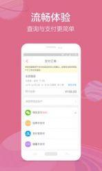 艺龙酒店app截图1