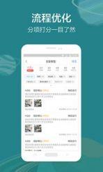 艺龙酒店app截图3