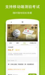 中国大学moocapp下载截图1
