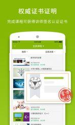 中国大学moocapp下载截图3
