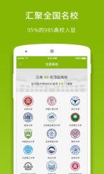 中国大学moocapp下载截图4