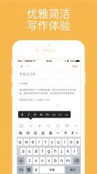 简书app下载苹果版截图2
