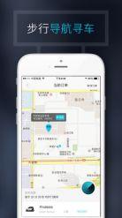togo共享车app截图3