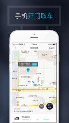 togo共享车app截图4