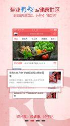 红樱桃健康截图4