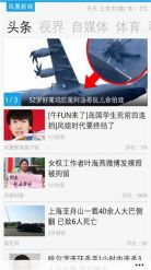 凤凰新闻截图1