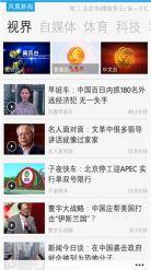 凤凰新闻截图2
