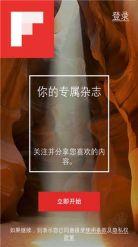 Flipboard中国截图1