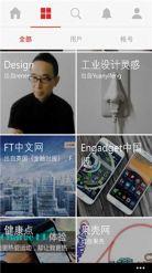 Flipboard中国截图2