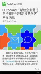 Flipboard中国截图4