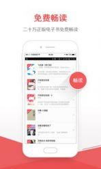 京东阅读app截图2