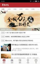 郑州晚报app截图1