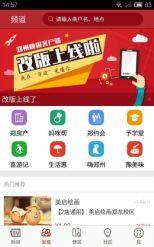 郑州晚报app截图2