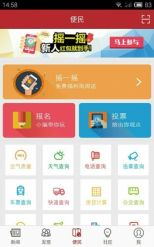 郑州晚报app截图3