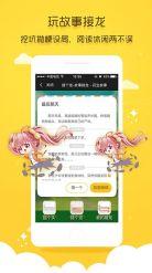 花生故事IOS版截图3