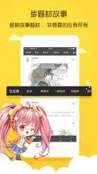 花生故事IOS版截图4