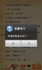 手机文本阅读器 MOTO-TXT截图4