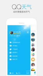 手机QQ截图4