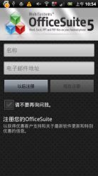 Office办公套件 OfficeSuite Viewer截图1