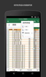 Microsoft Excel最新版本截图3