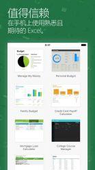 Microsoft Excel苹果版截图2