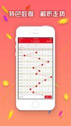 彩九彩票app v1.0截图1