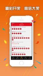 彩九彩票app v1.0截图2