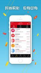彩九彩票app v1.0截图3