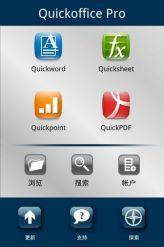 快捷办公 Quickoffice Pro截图2